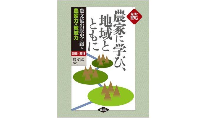200817農文教.jpg