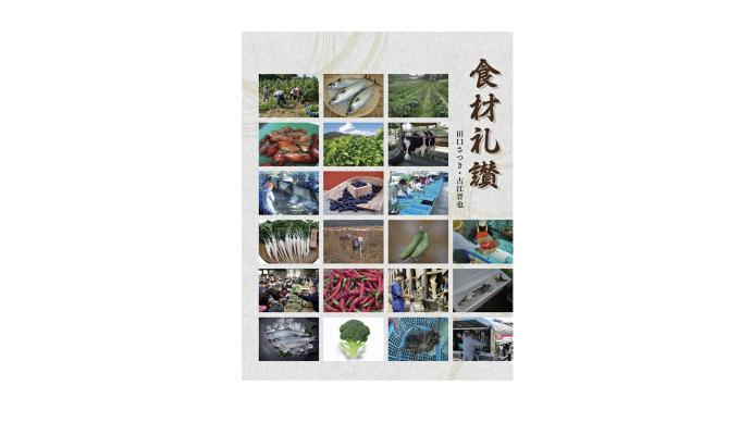 20210324食材礼讃.png