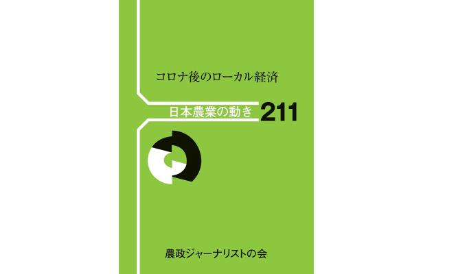 20210815農業の動き (2).png