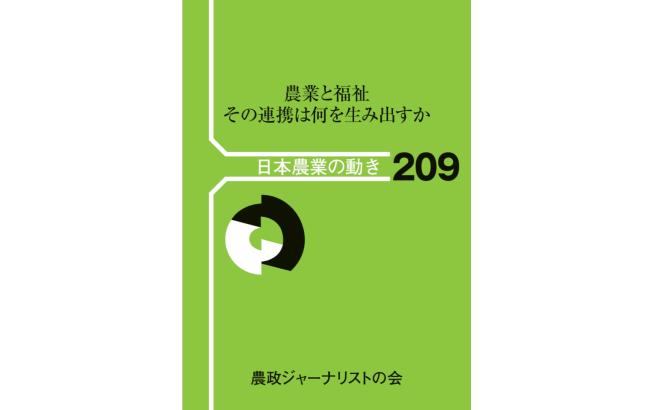 210510農業と福祉.png
